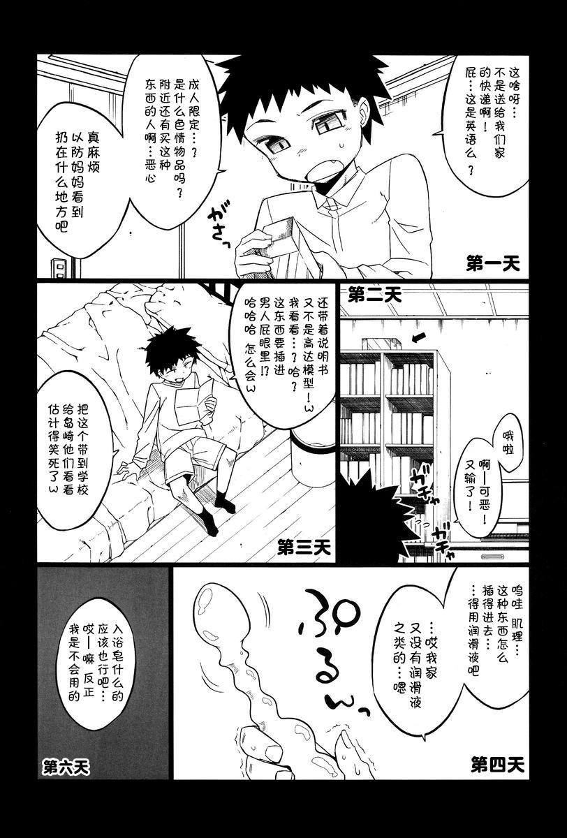 [Takatsu] Isekai de Elf no Yuusha(♂) ga Yome ni Natte Kureru You desu !? Ch.1-2 [Chinese] [theoldestcat汉化] [Digital] 56