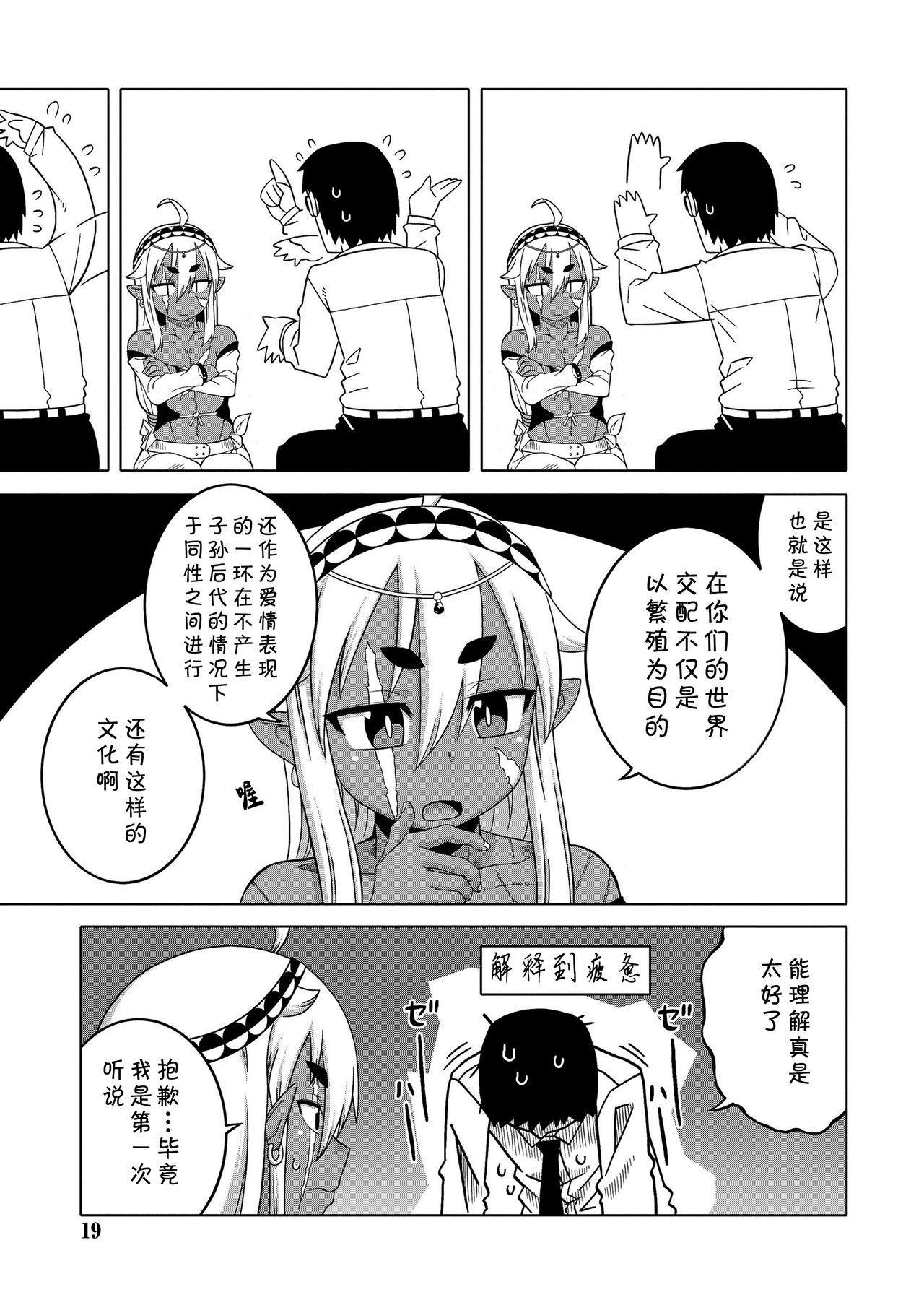 [Takatsu] Isekai de Elf no Yuusha(♂) ga Yome ni Natte Kureru You desu !? Ch.1-2 [Chinese] [theoldestcat汉化] [Digital] 8