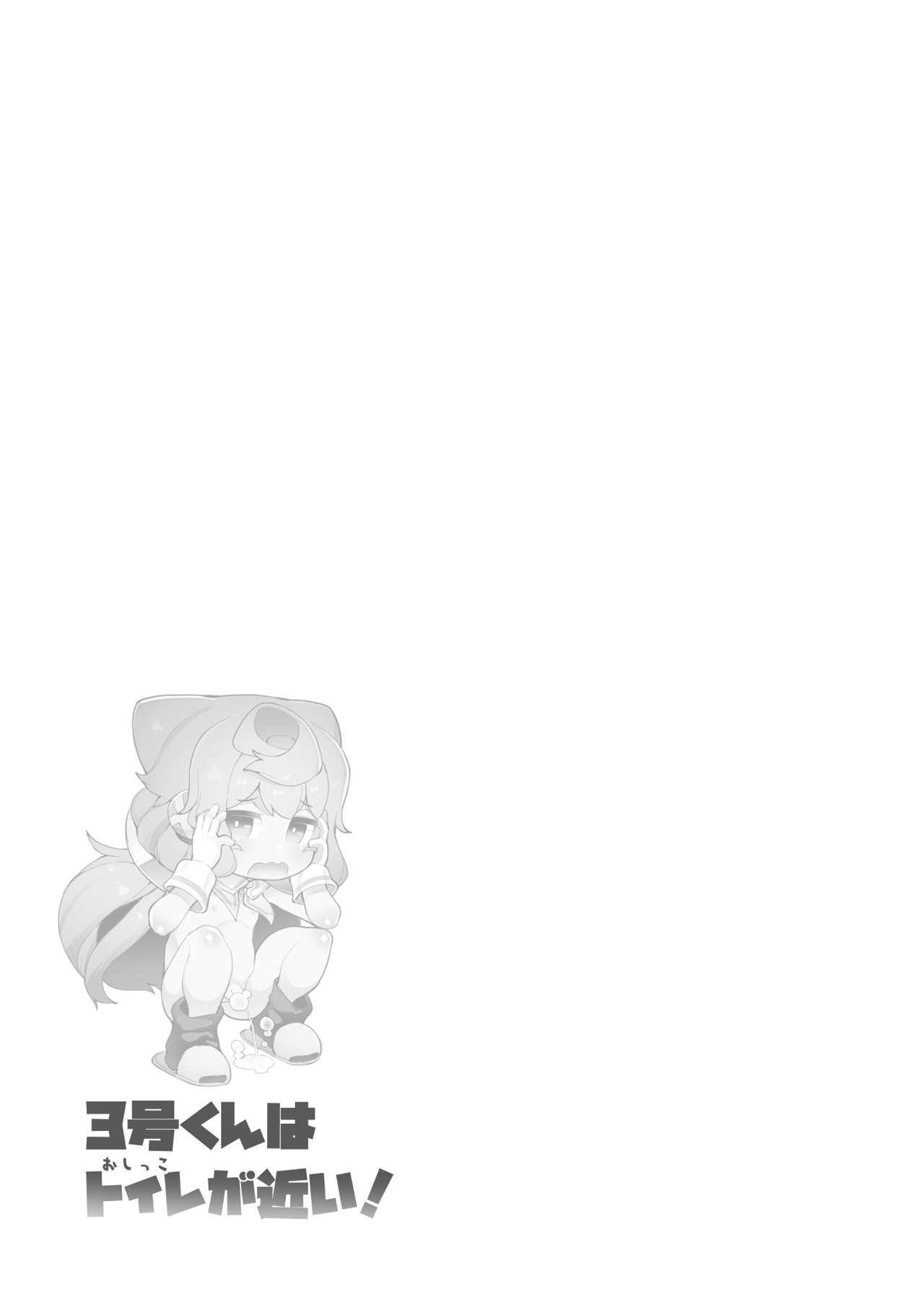 [Kuropoplar (Nyakkuru)] 3-gou-kun wa Toile (Oshikko) ga Chikai! (Hacka Doll) [Chinese] [瑞树汉化组] [Digital] 18