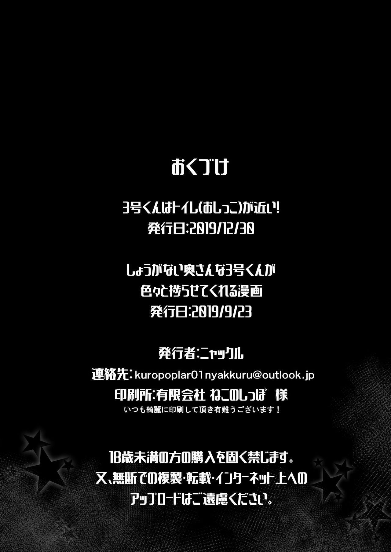 [Kuropoplar (Nyakkuru)] 3-gou-kun wa Toile (Oshikko) ga Chikai! (Hacka Doll) [Chinese] [瑞树汉化组] [Digital] 25