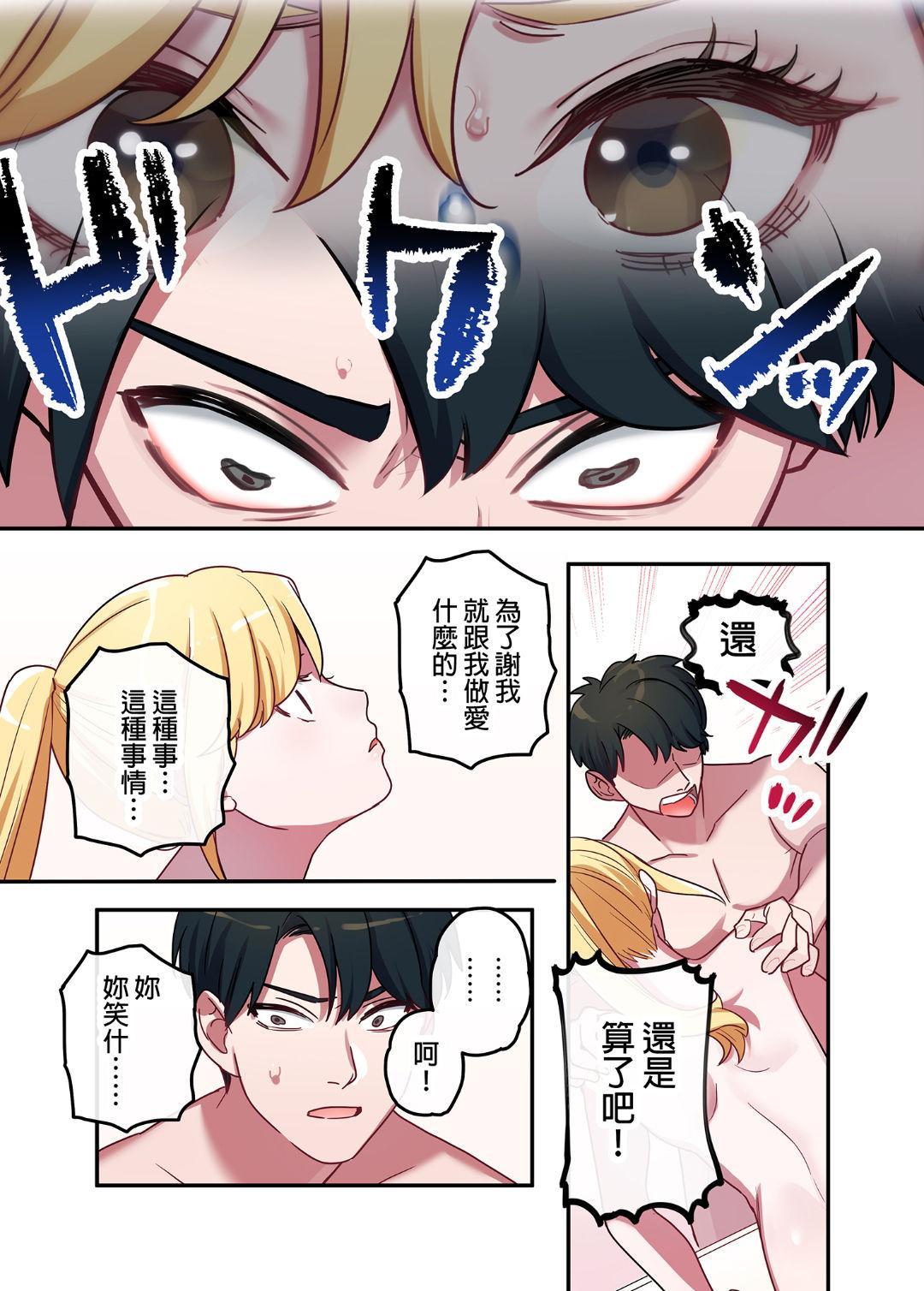 Iede Gal ni Nakadashi shimakutte, Seishori Dousei Hajimemashit 1~4 Soushuuhen 14