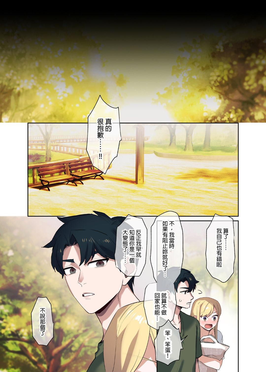 Iede Gal ni Nakadashi shimakutte, Seishori Dousei Hajimemashit 1~4 Soushuuhen 155