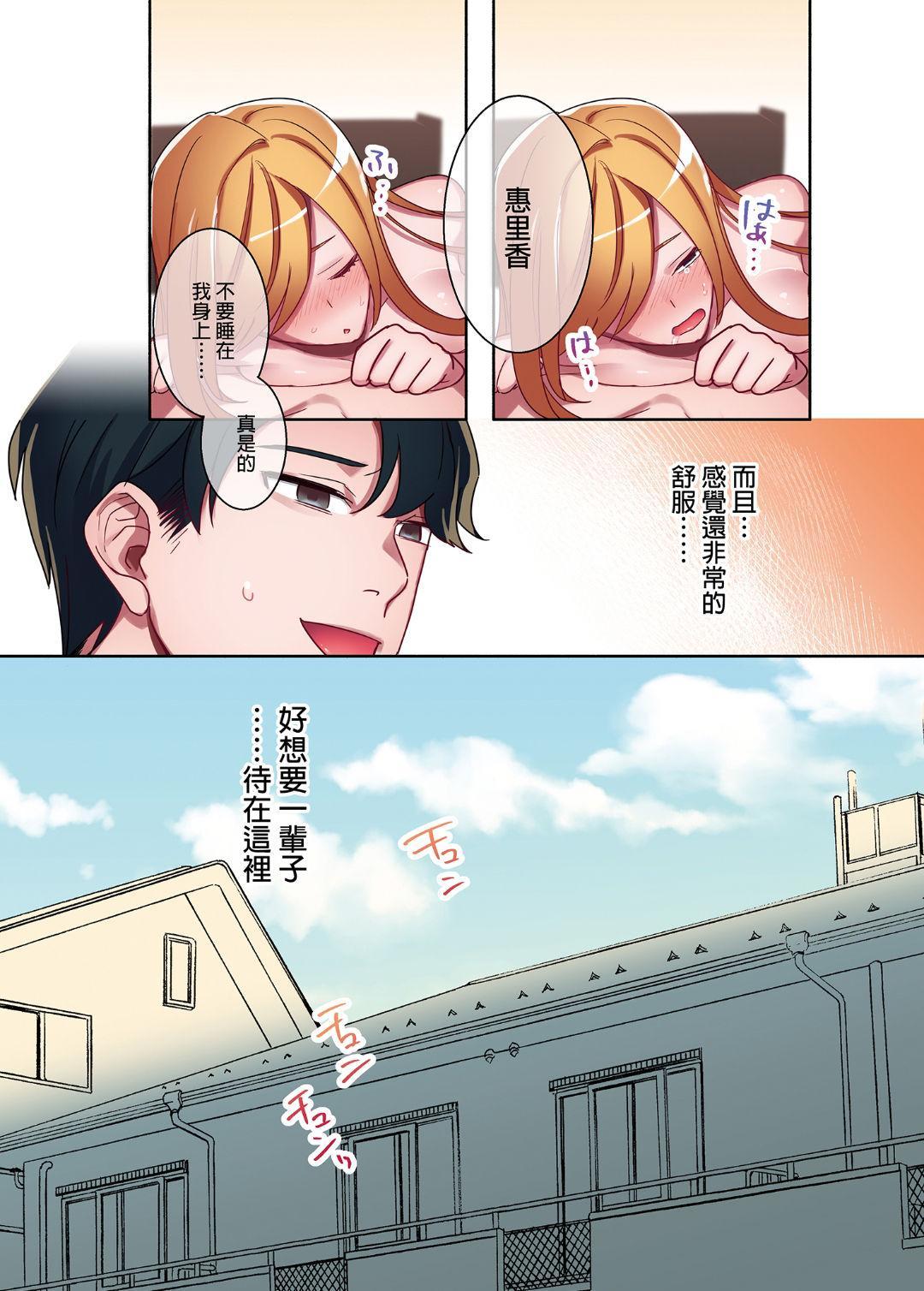 Iede Gal ni Nakadashi shimakutte, Seishori Dousei Hajimemashit 1~4 Soushuuhen 44