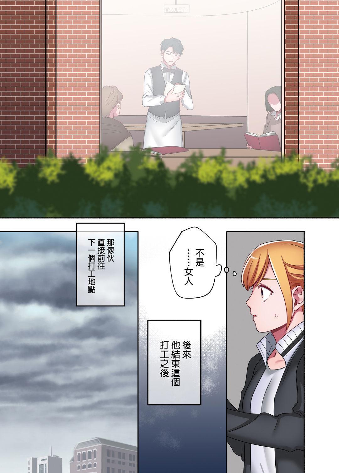 Iede Gal ni Nakadashi shimakutte, Seishori Dousei Hajimemashit 1~4 Soushuuhen 52