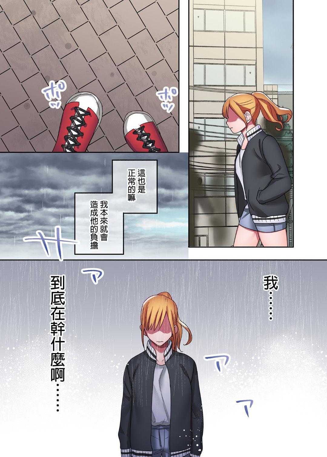 Iede Gal ni Nakadashi shimakutte, Seishori Dousei Hajimemashit 1~4 Soushuuhen 53