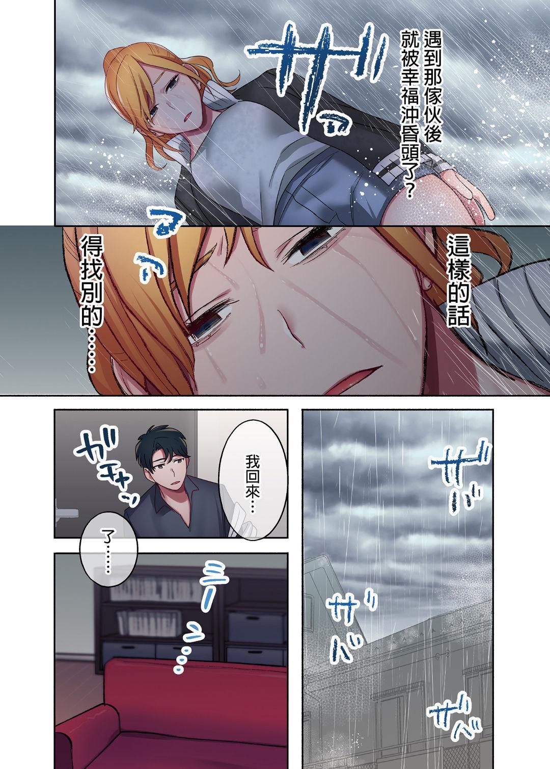 Iede Gal ni Nakadashi shimakutte, Seishori Dousei Hajimemashit 1~4 Soushuuhen 54