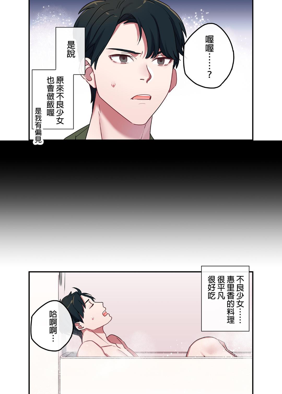 Iede Gal ni Nakadashi shimakutte, Seishori Dousei Hajimemashit 1~4 Soushuuhen 7