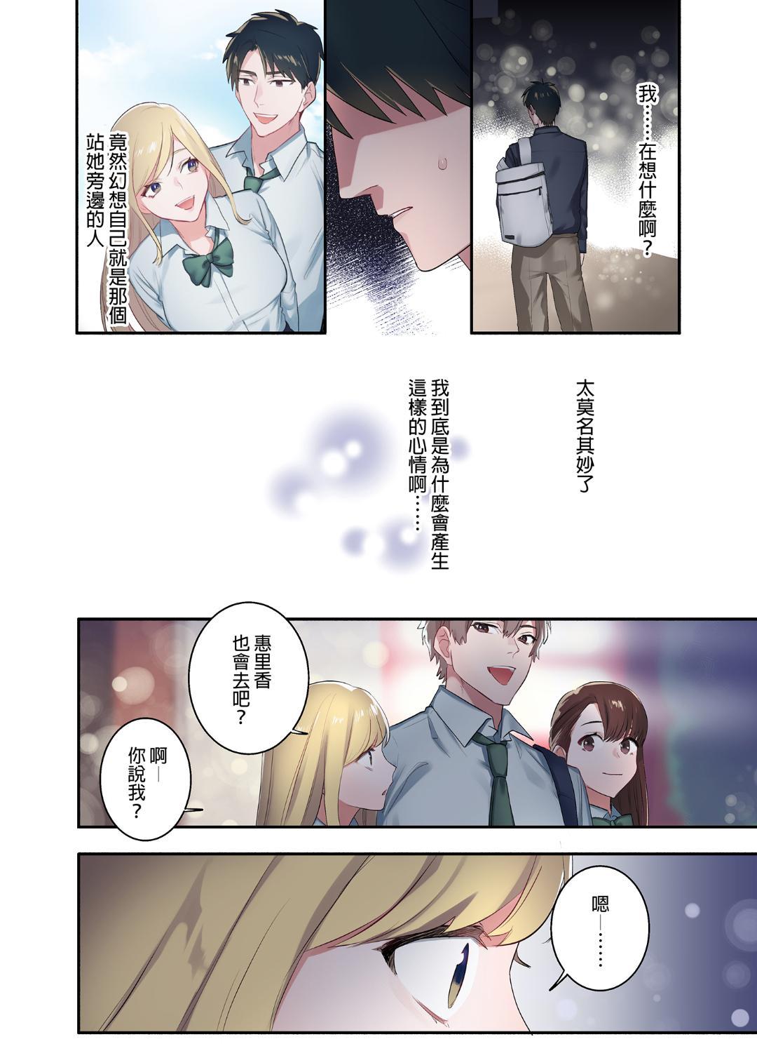 Iede Gal ni Nakadashi shimakutte, Seishori Dousei Hajimemashit 1~4 Soushuuhen 92