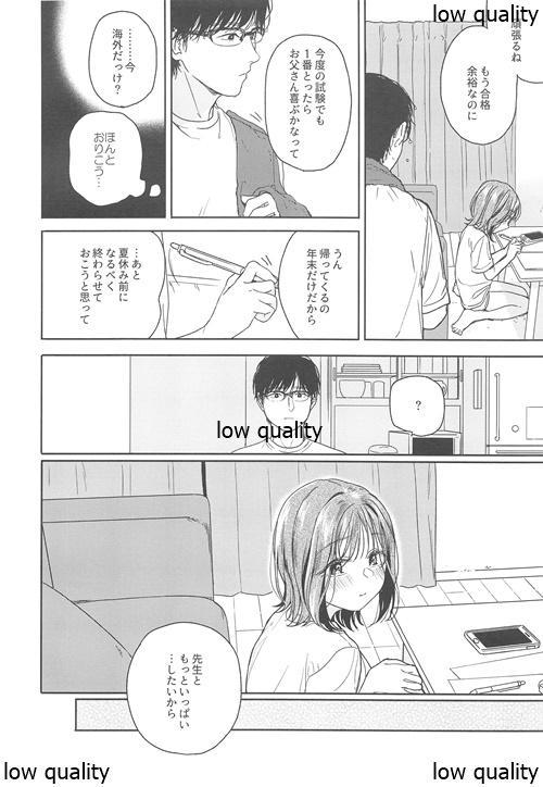 (COMITIA130) [smooth (Nakamura Kuzuyu)] Orikou-san -Okawari- 24