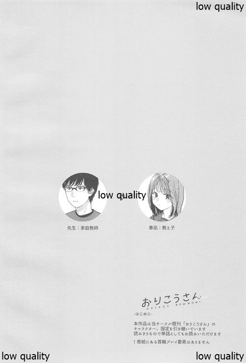 (COMITIA130) [smooth (Nakamura Kuzuyu)] Orikou-san -Okawari- 2