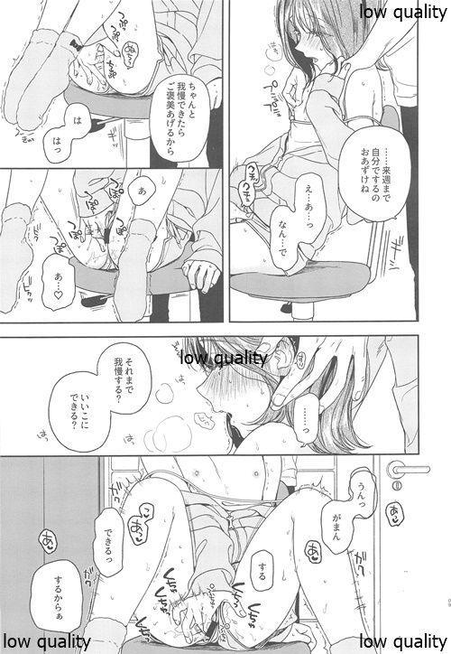 (COMITIA130) [smooth (Nakamura Kuzuyu)] Orikou-san -Okawari- 7