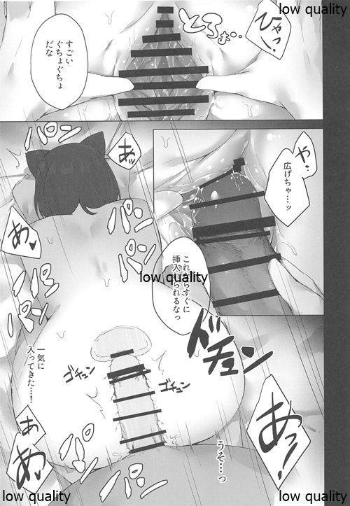 Yamashiro-chan wa Kamatte Hoshii 15