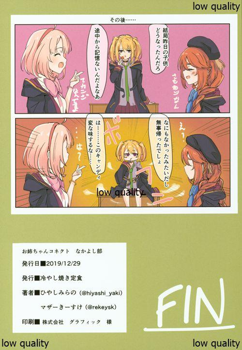 (C97) [Hiyashi Yaki Teishoku (Hiyashi Mirano, Mother Kiisuke)] Onee-chan Connect!! Nakayoshi-bu (Princess Connect! Re:Dive) 23