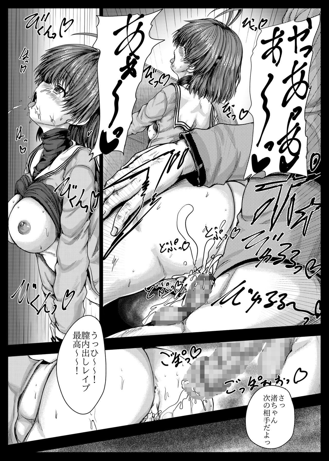 Nagisa Shūdan Ryōjoku Kiroku 19
