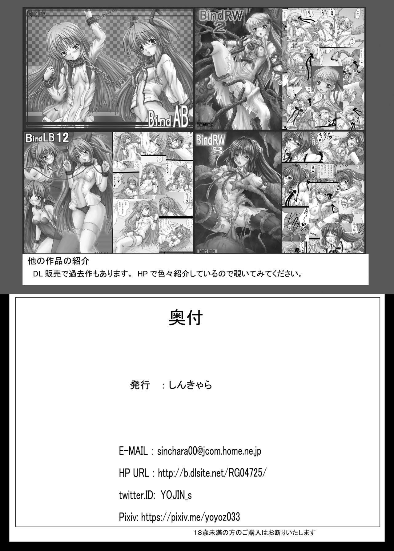 Nagisa Shūdan Ryōjoku Kiroku 24