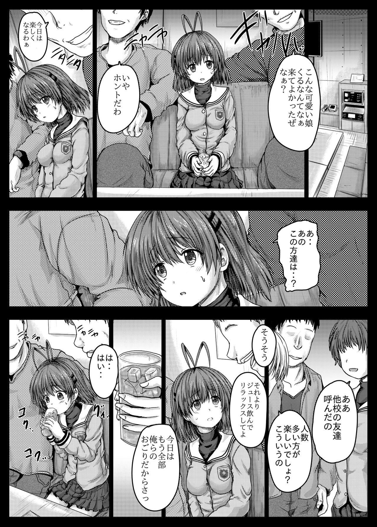 Nagisa Shūdan Ryōjoku Kiroku 4