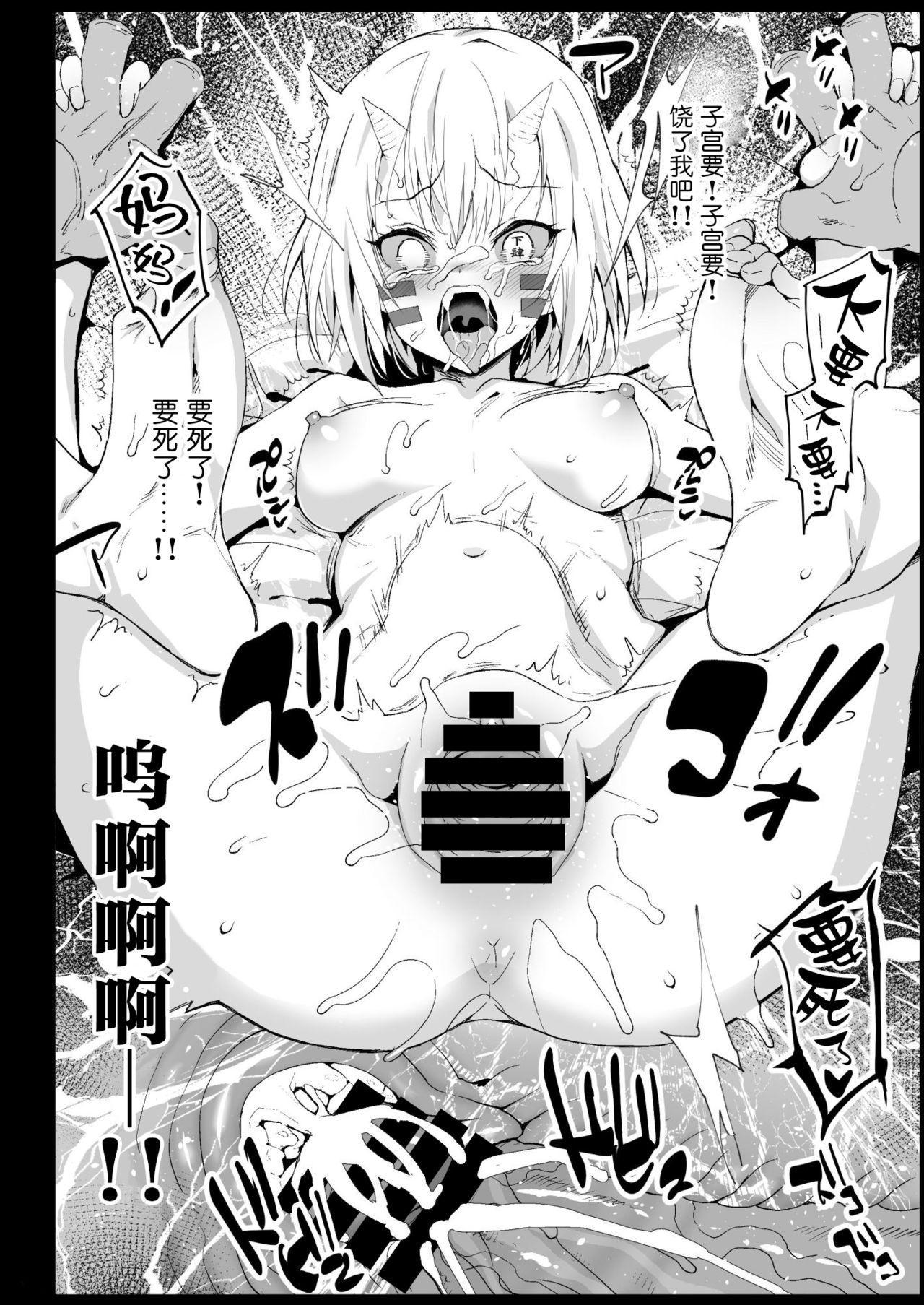 [Eromazun (Ma-kurou)] Kochou Shinobu Kan ~Neteiru Aida ni Ossan Oni ni Okasareru~ - RAPE OF DEMON SLAYER 2 (Kimetsu no Yaiba) [Chinese] [这很恶堕汉化组] [Digital] 38