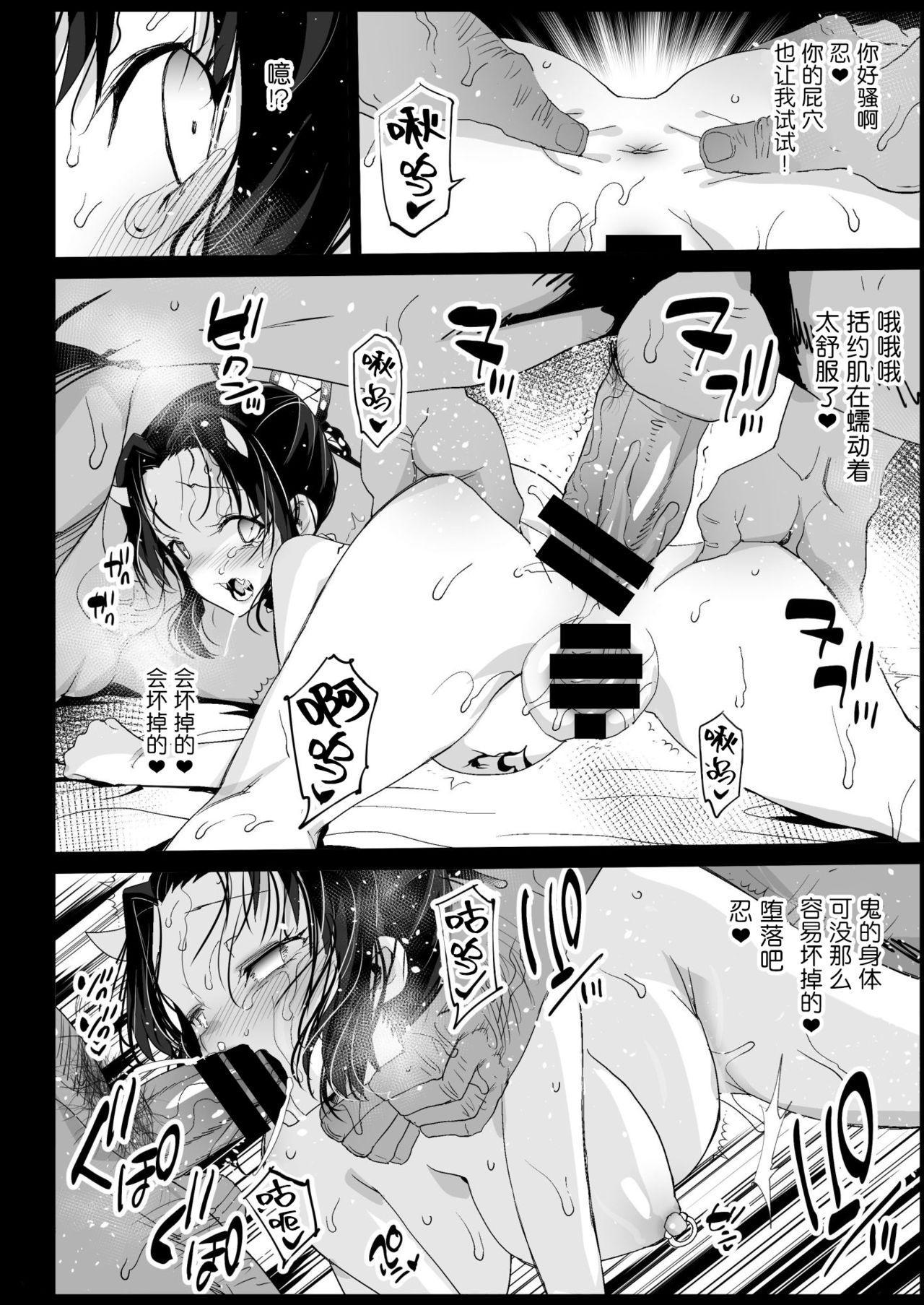 [Eromazun (Ma-kurou)] Kochou Shinobu Kan ~Neteiru Aida ni Ossan Oni ni Okasareru~ - RAPE OF DEMON SLAYER 2 (Kimetsu no Yaiba) [Chinese] [这很恶堕汉化组] [Digital] 42