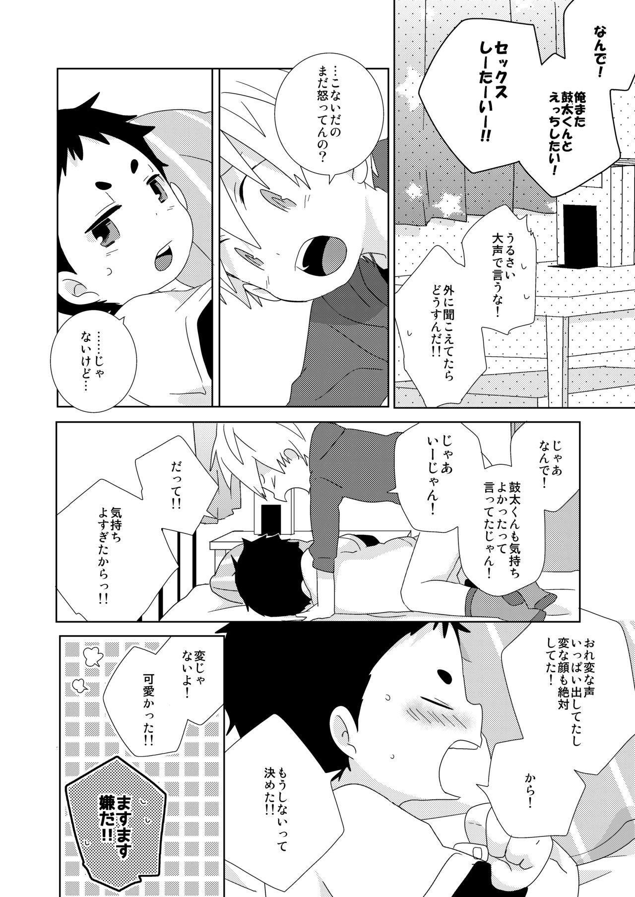 Kota-kun Ecchi Shiyo! 14