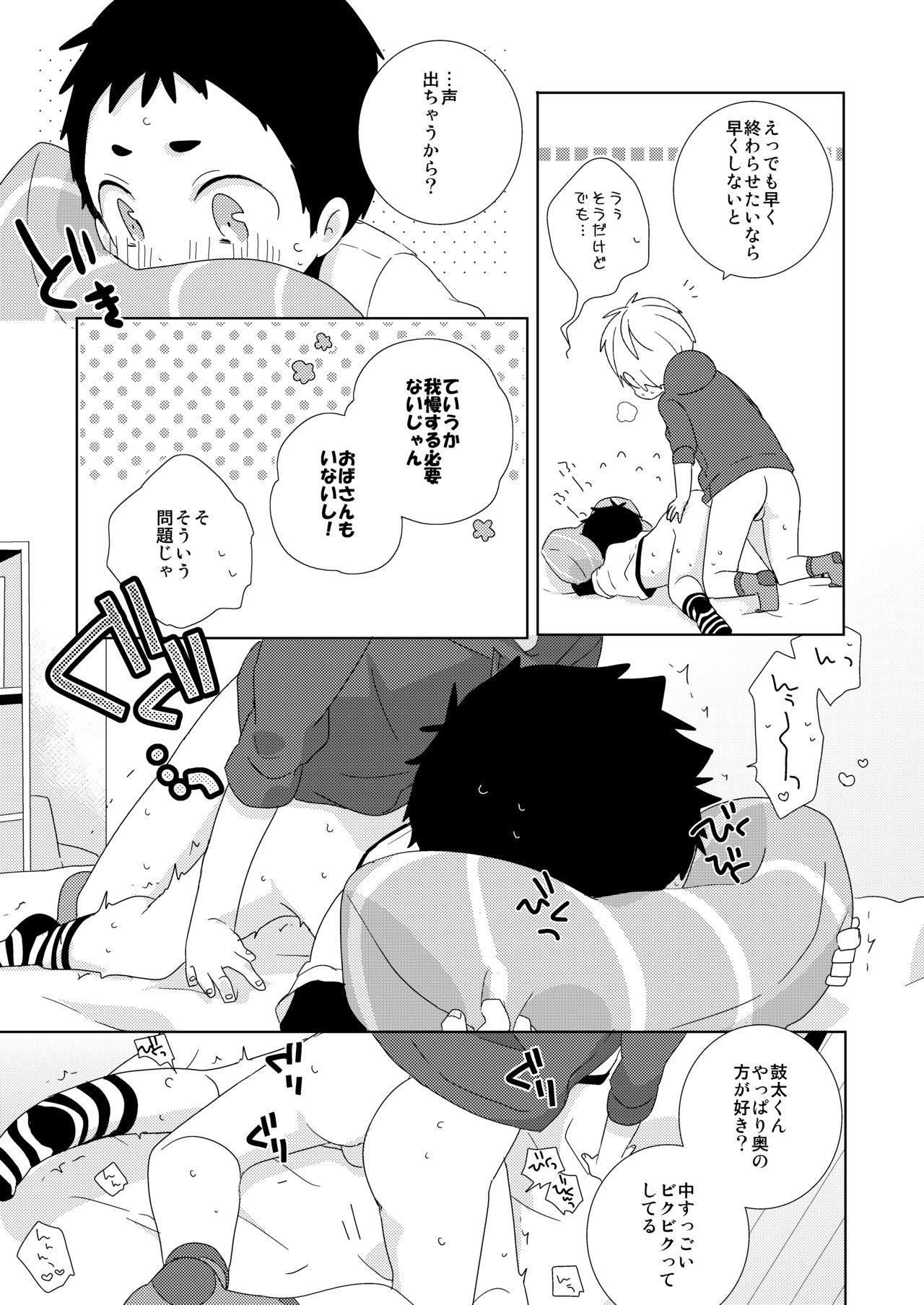 Kota-kun Ecchi Shiyo! 17