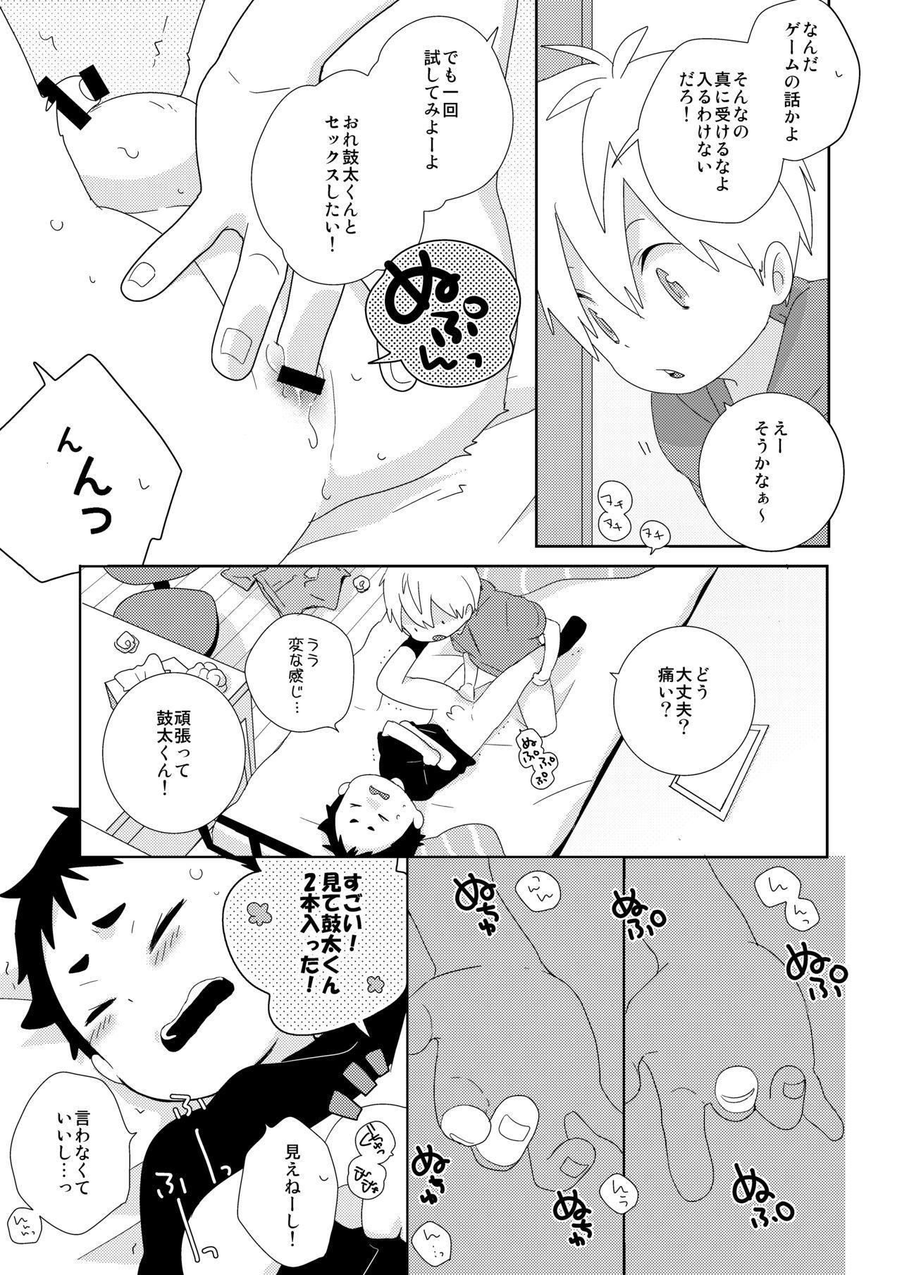 Kota-kun Ecchi Shiyo! 3