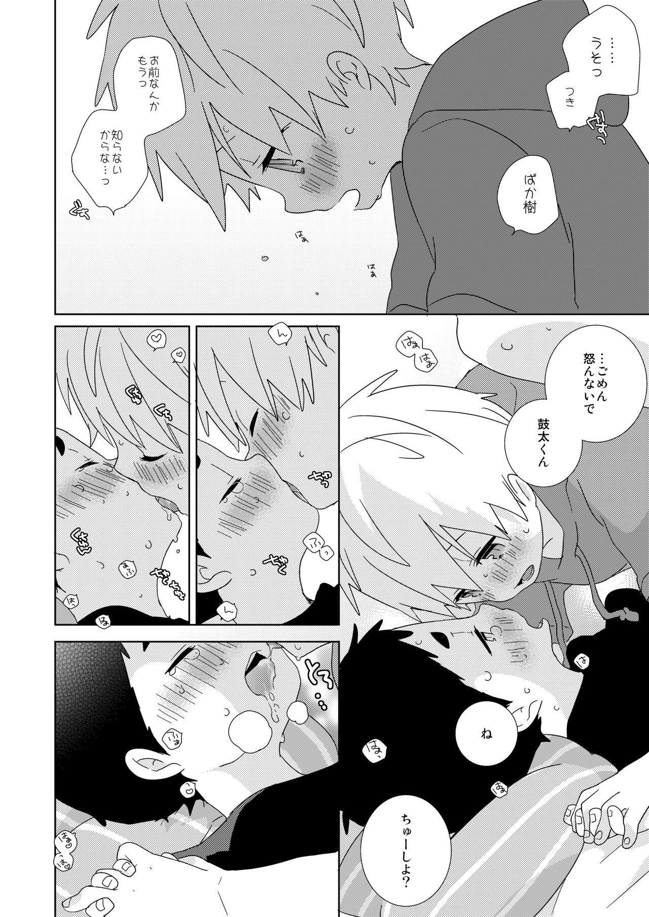 Kota-kun Ecchi Shiyo! 8