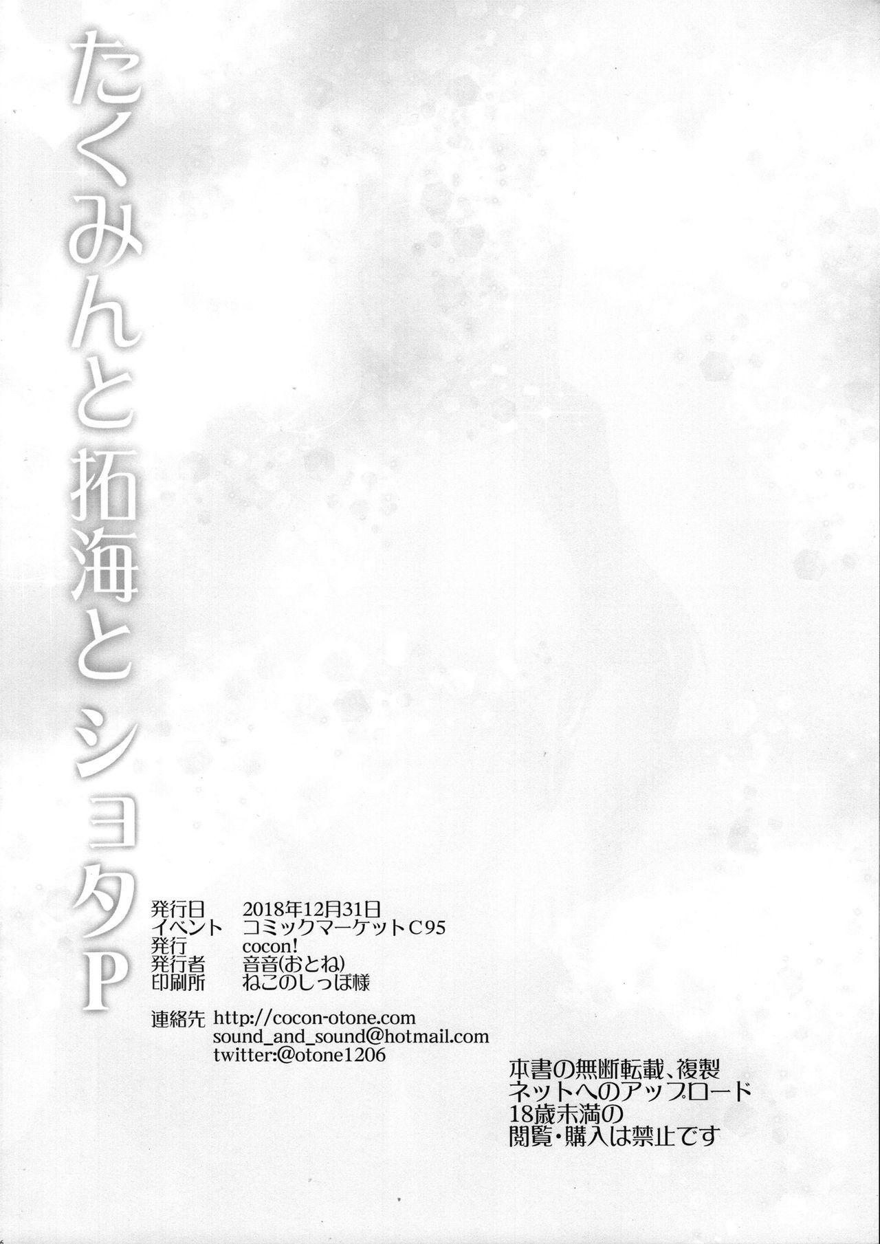 Takumin to Takumi to Shota P 24