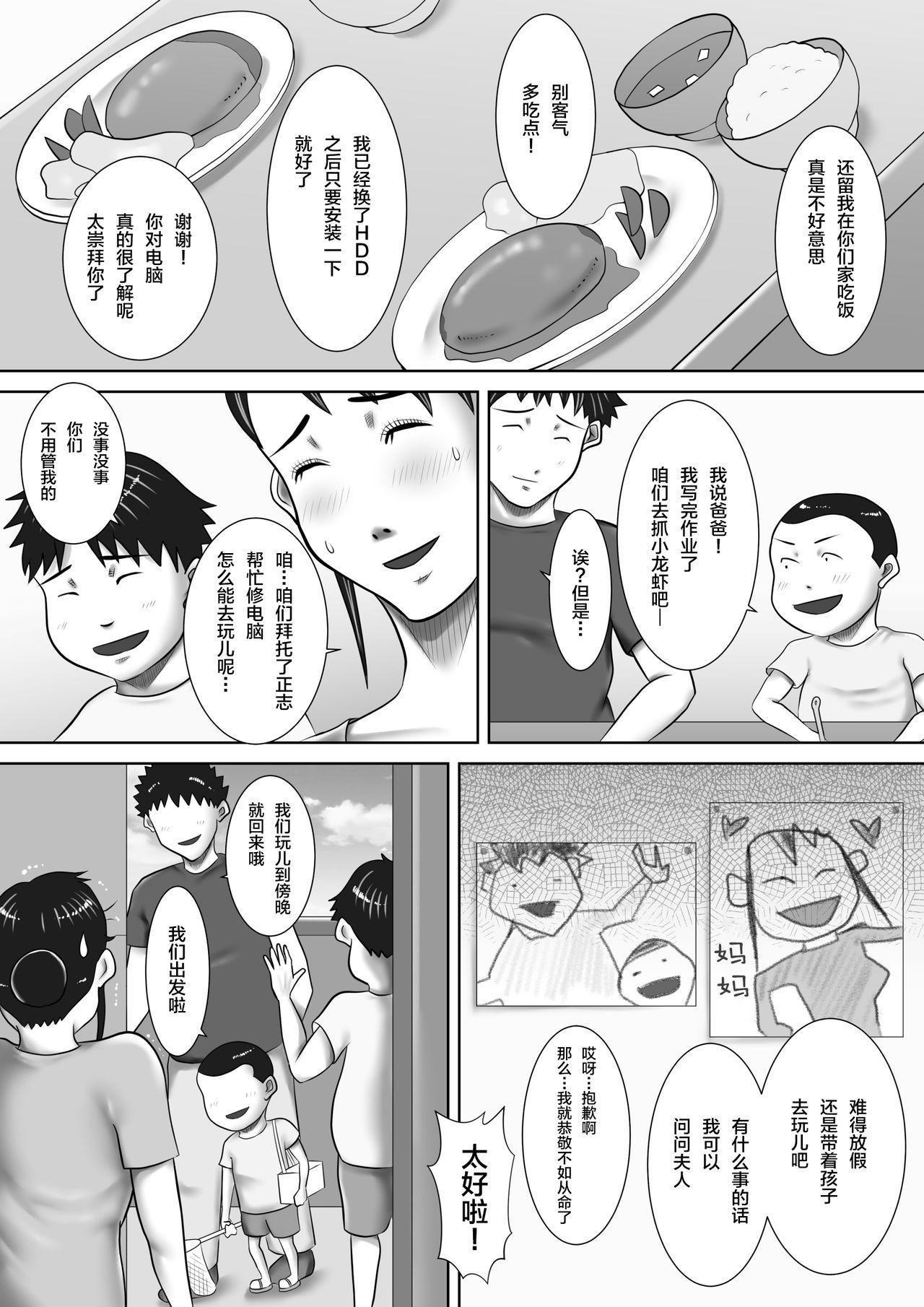 Jitaku de Netorareta Kachiki na Hitozuma 13