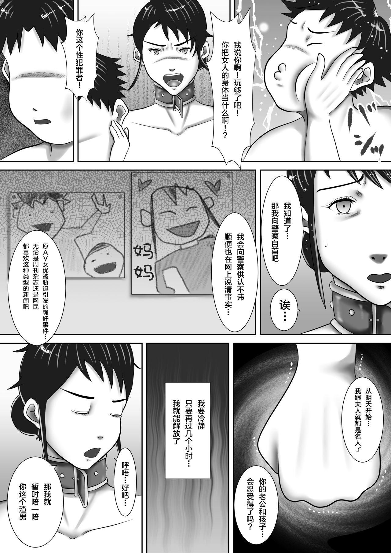 Jitaku de Netorareta Kachiki na Hitozuma 23