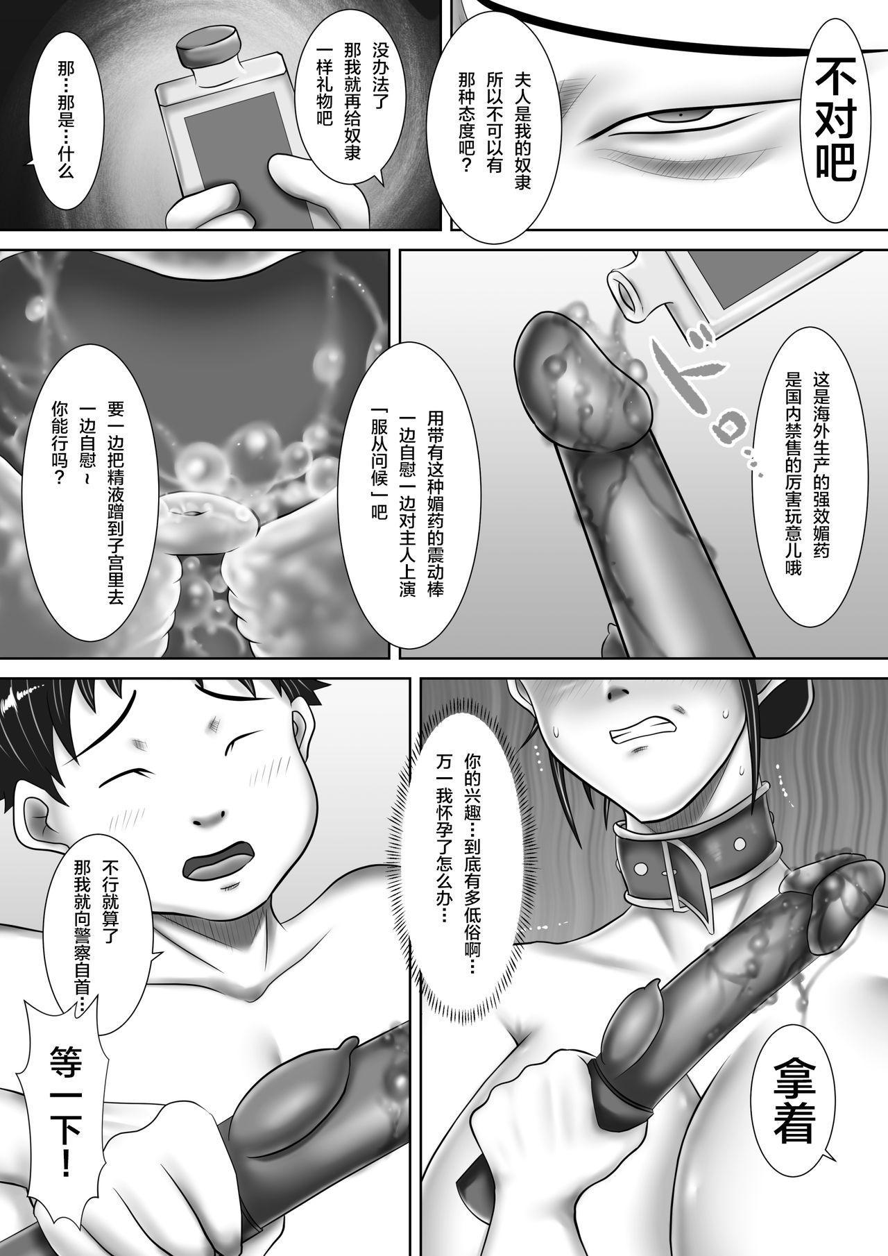 Jitaku de Netorareta Kachiki na Hitozuma 24