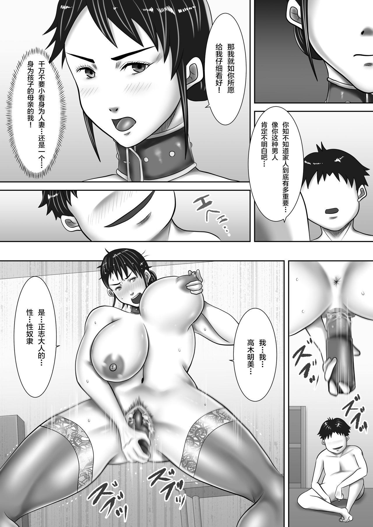 Jitaku de Netorareta Kachiki na Hitozuma 25