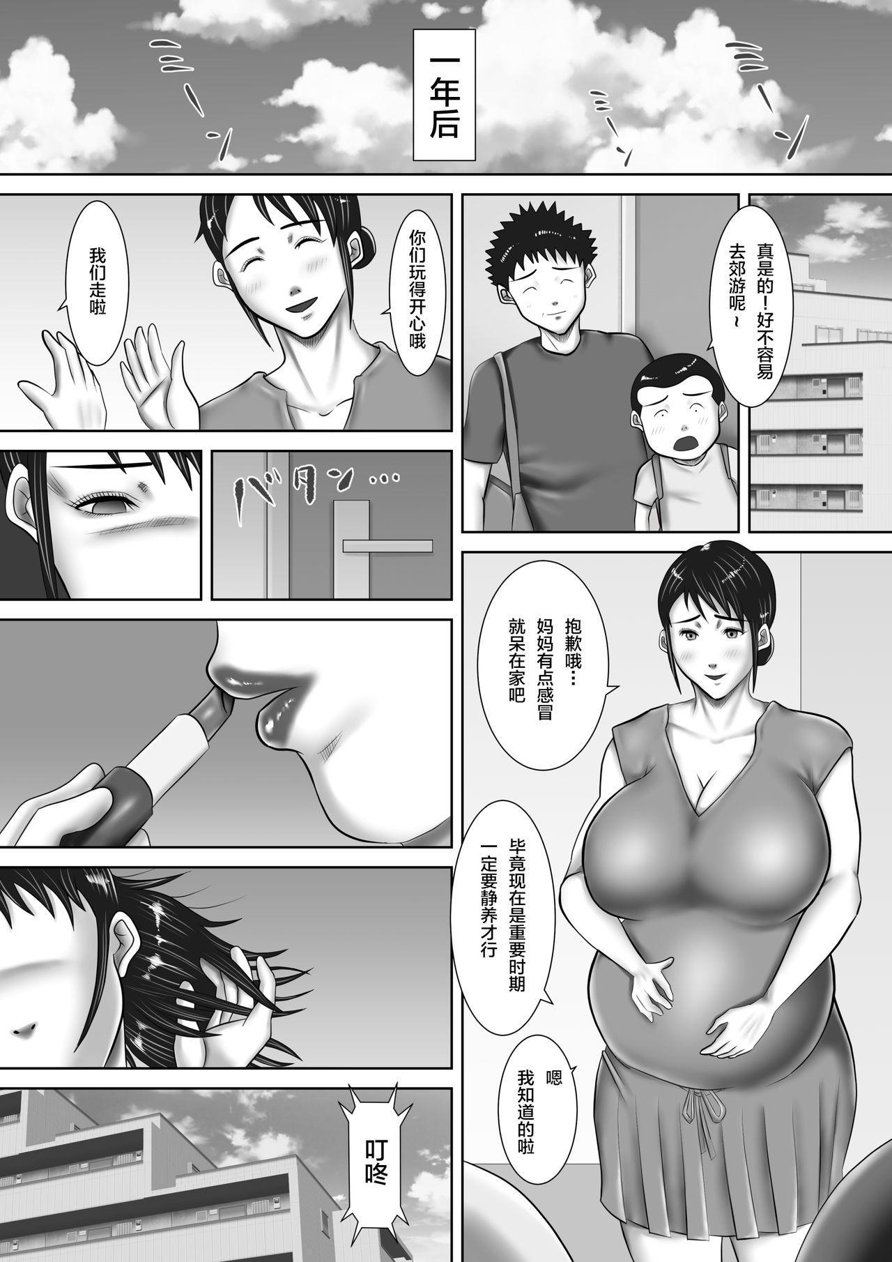 Jitaku de Netorareta Kachiki na Hitozuma 48