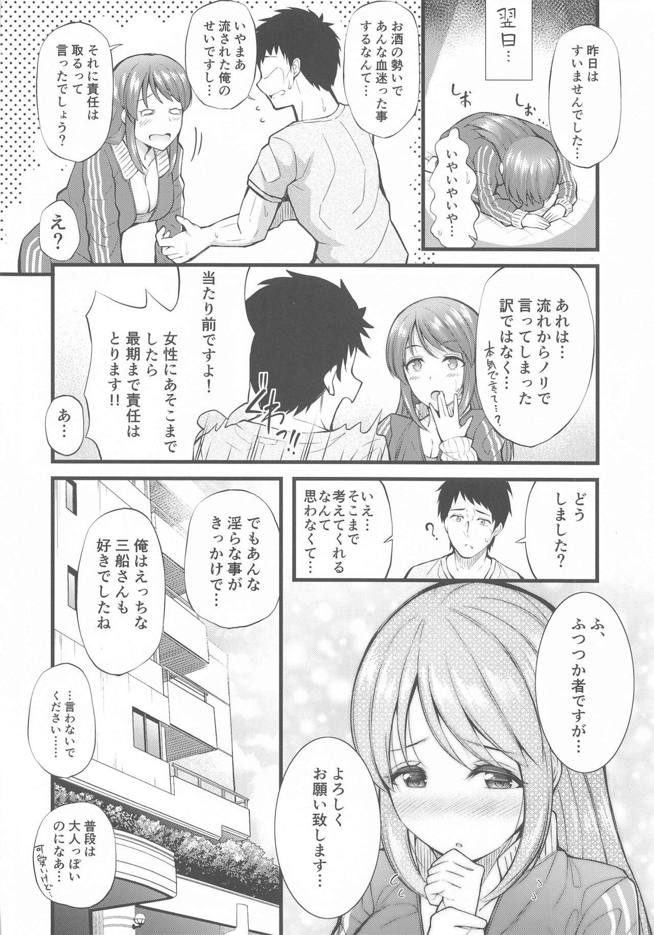 Sake ga Mawatta Mifune-san to Ecchi na Koto Suru Hon 20