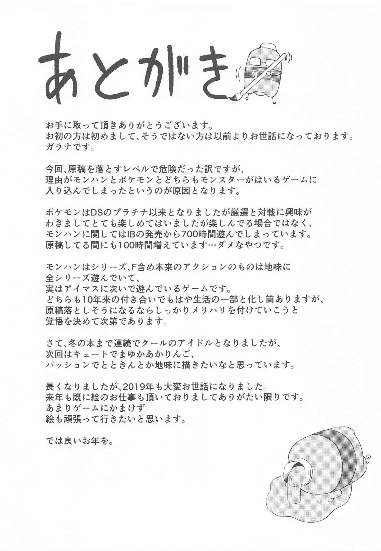 Sake ga Mawatta Mifune-san to Ecchi na Koto Suru Hon 21
