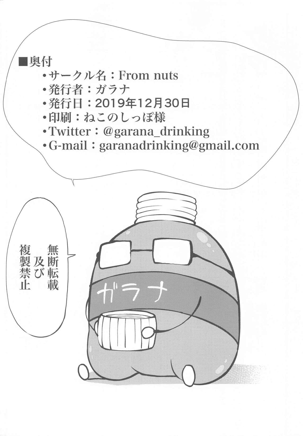 Sake ga Mawatta Mifune-san to Ecchi na Koto Suru Hon 22