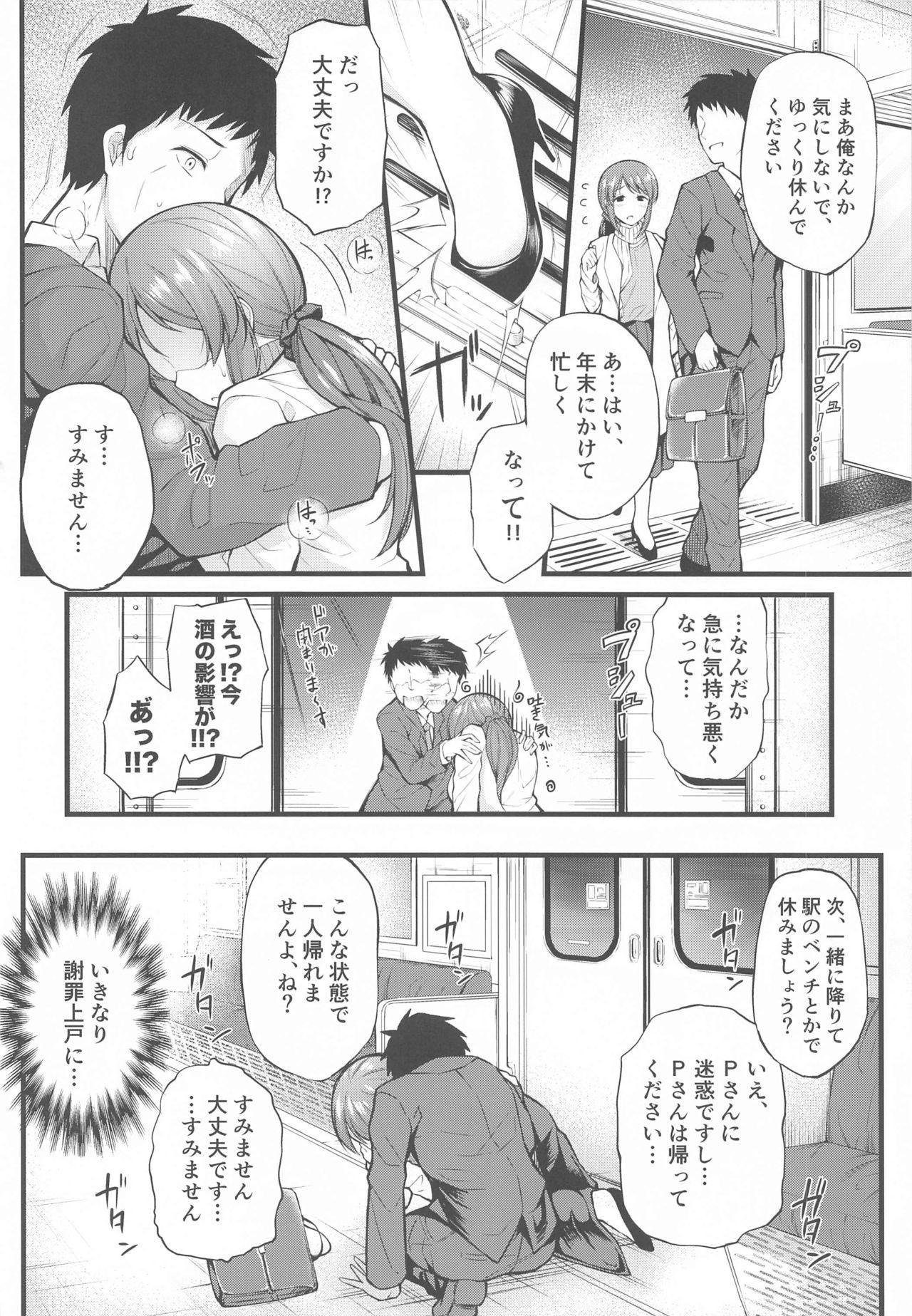 Sake ga Mawatta Mifune-san to Ecchi na Koto Suru Hon 2