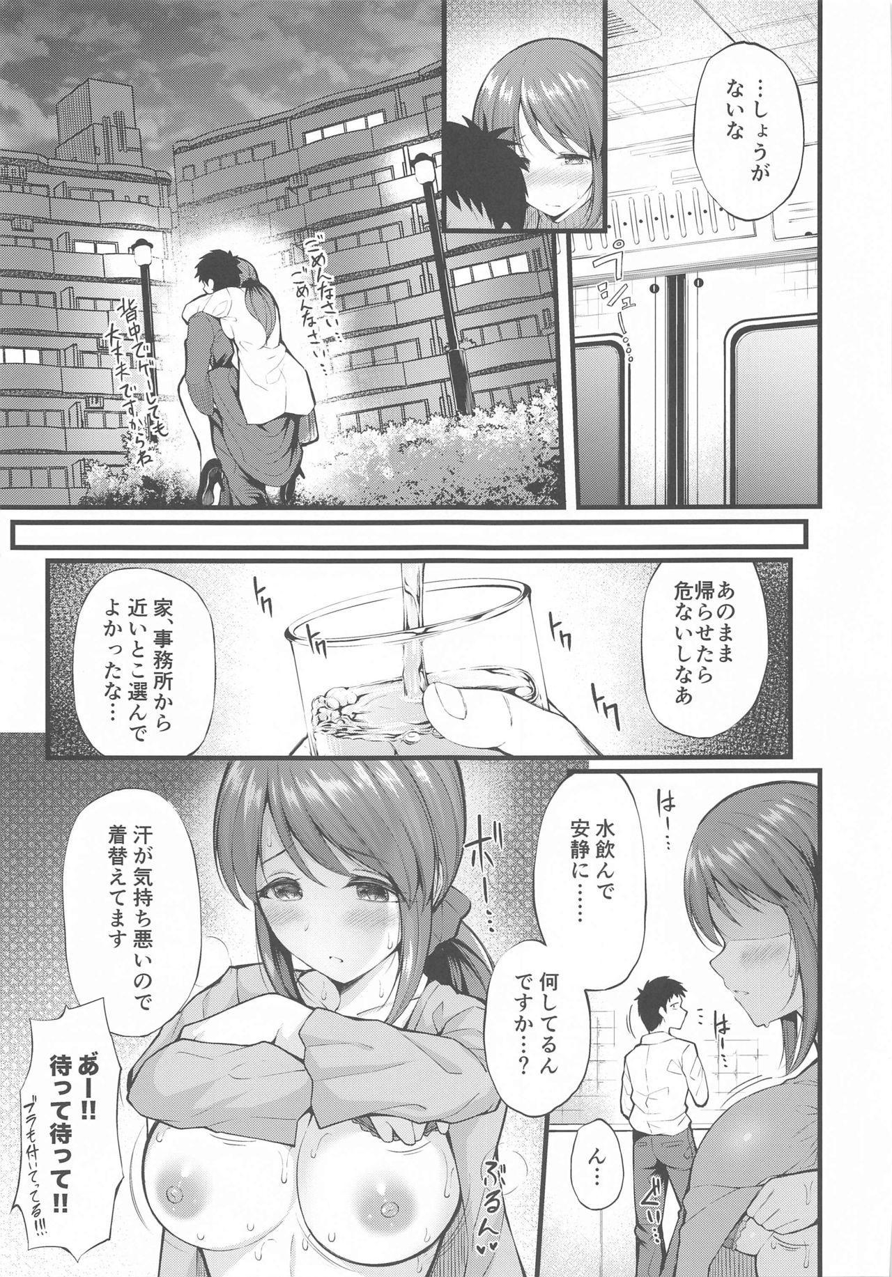 Sake ga Mawatta Mifune-san to Ecchi na Koto Suru Hon 3