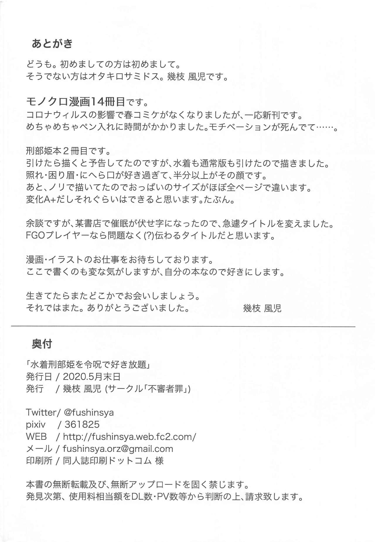 Mizugi Osakabehime o Reiju de Sukihoudai 20