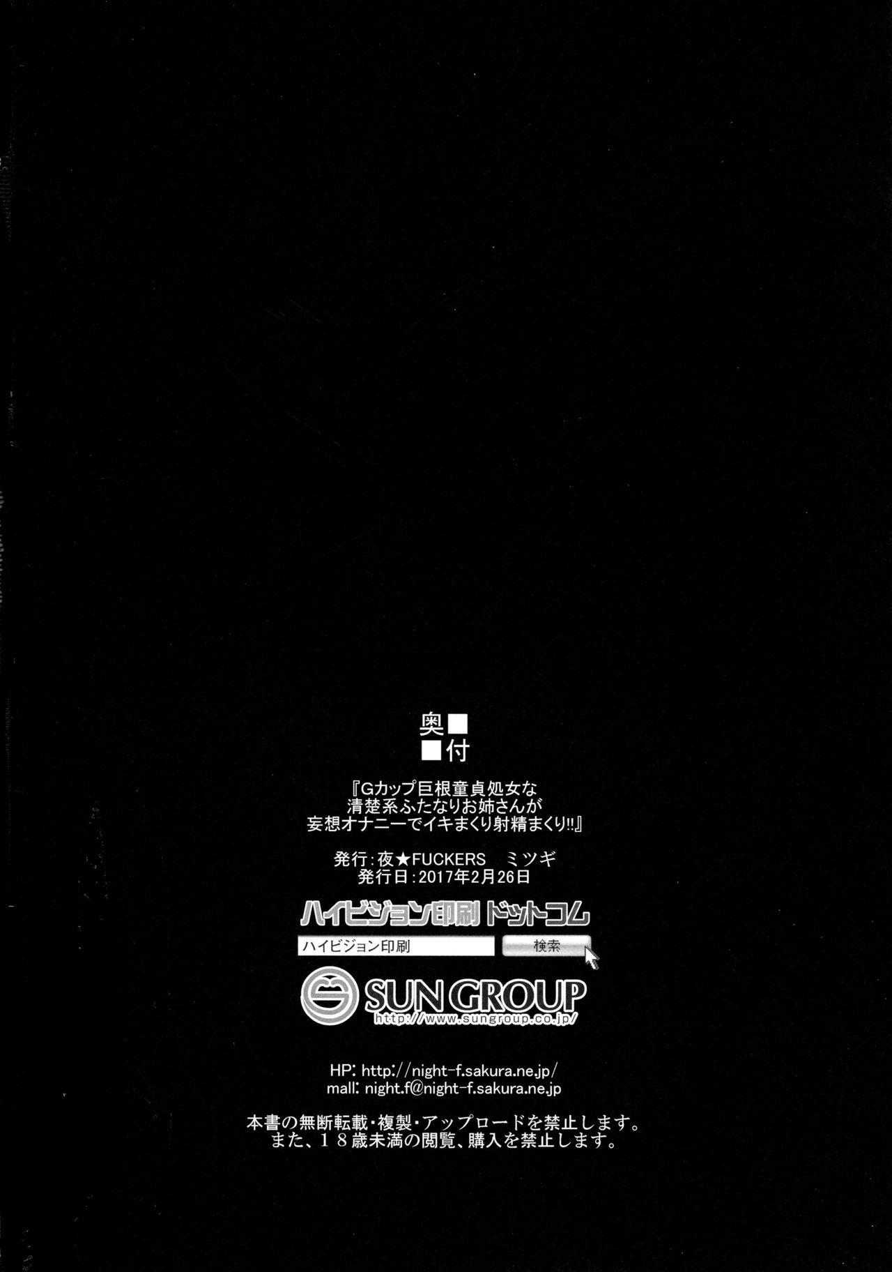 (SC2017 Winter) [Night FUCKERS (Mitsugi)] G-cup Kyokon Doutei Shojo na Seiso-kei Futanari Onee-san ga Mousou Onanie de Ikimakuri Shasei Shimakuri!! [English] 28