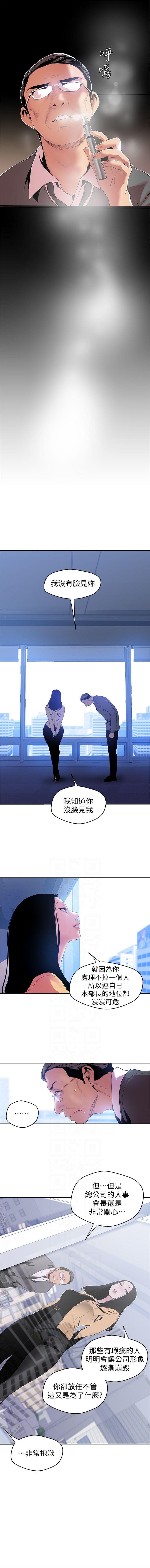 (週1)美麗新世界 1-70 中文翻譯 (更新中) 436