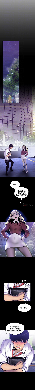 (週1)美麗新世界 1-70 中文翻譯 (更新中) 538