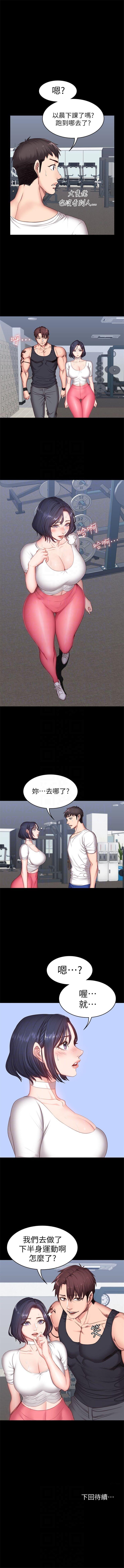 (週3)健身教練 1-37 中文翻譯 (更新中) 67