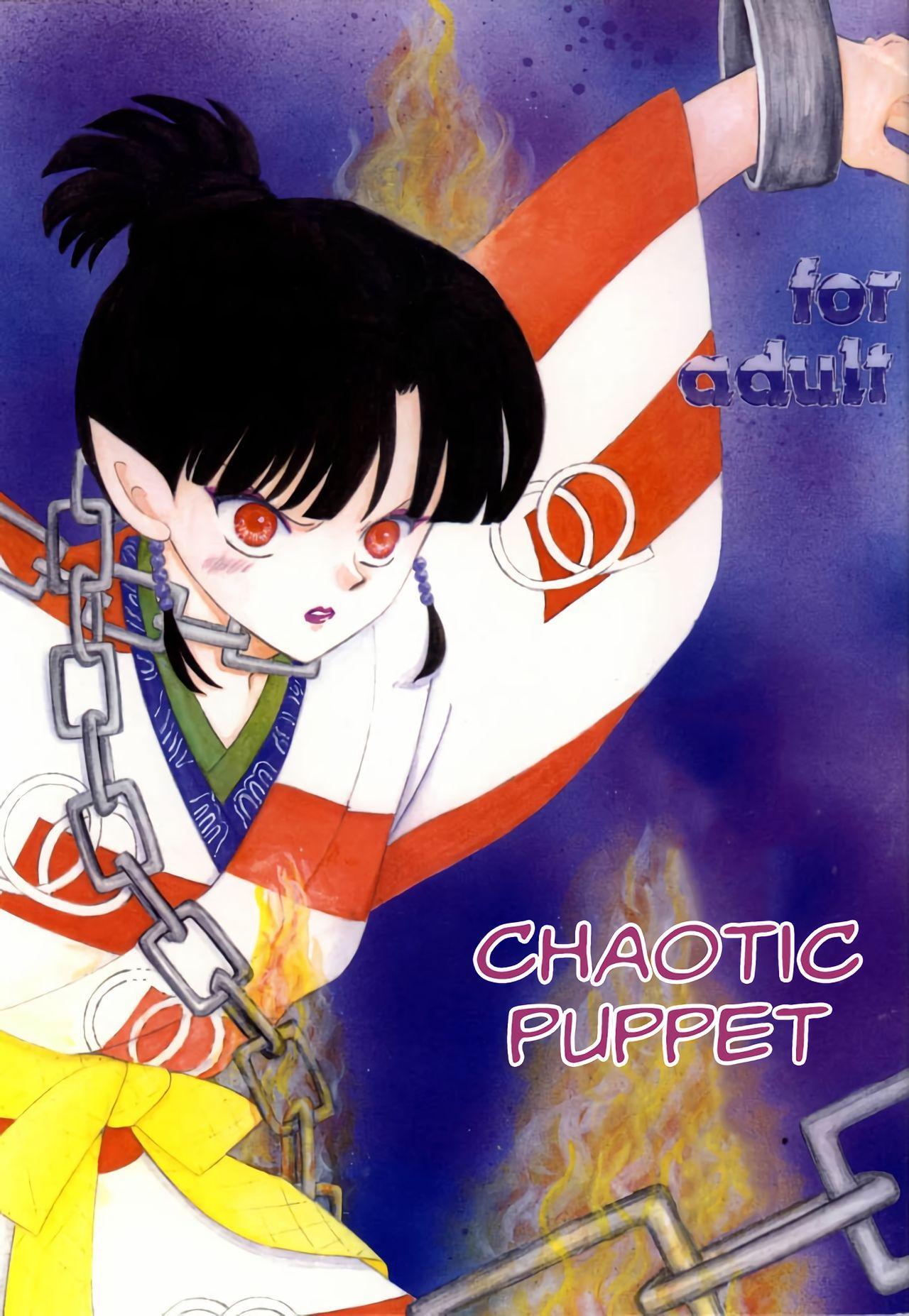 Midare Karakuri | Chaotic Puppet 0