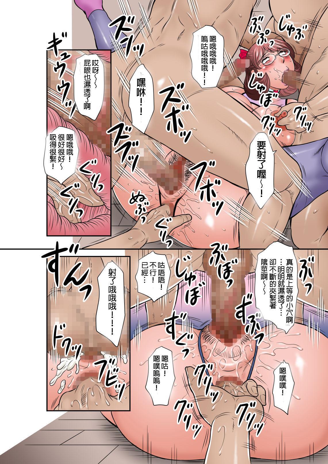 [Fuusen Club] Inka no Shizuku - Nikubenki Sayako 35-sai Sono San   淫花的綻放 [Chinese] [Digital] 13