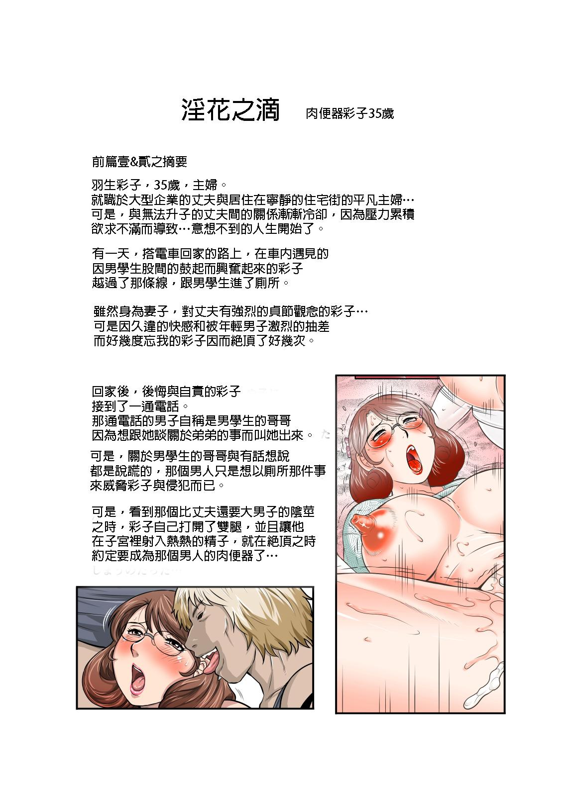 [Fuusen Club] Inka no Shizuku - Nikubenki Sayako 35-sai Sono San   淫花的綻放 [Chinese] [Digital] 1