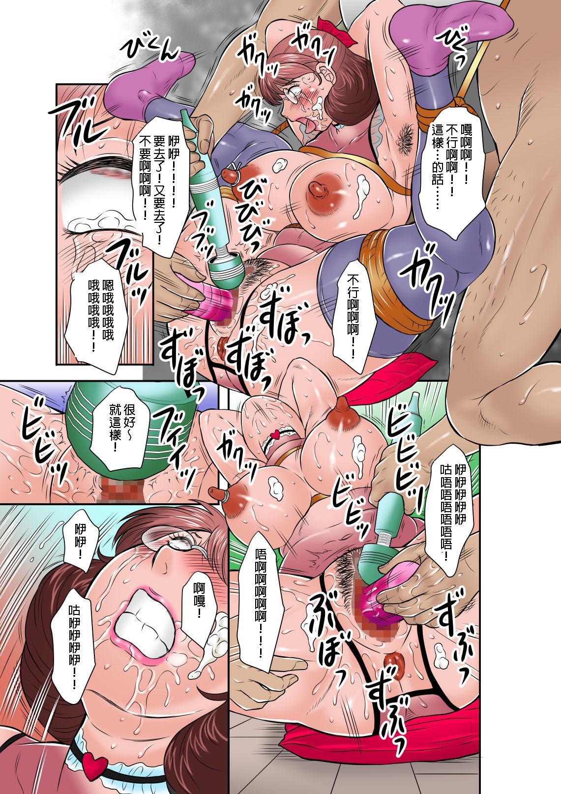 [Fuusen Club] Inka no Shizuku - Nikubenki Sayako 35-sai Sono San   淫花的綻放 [Chinese] [Digital] 22