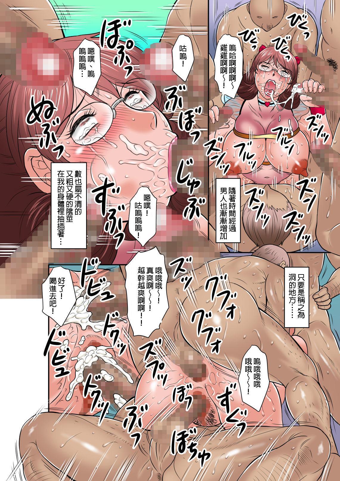 [Fuusen Club] Inka no Shizuku - Nikubenki Sayako 35-sai Sono San   淫花的綻放 [Chinese] [Digital] 27