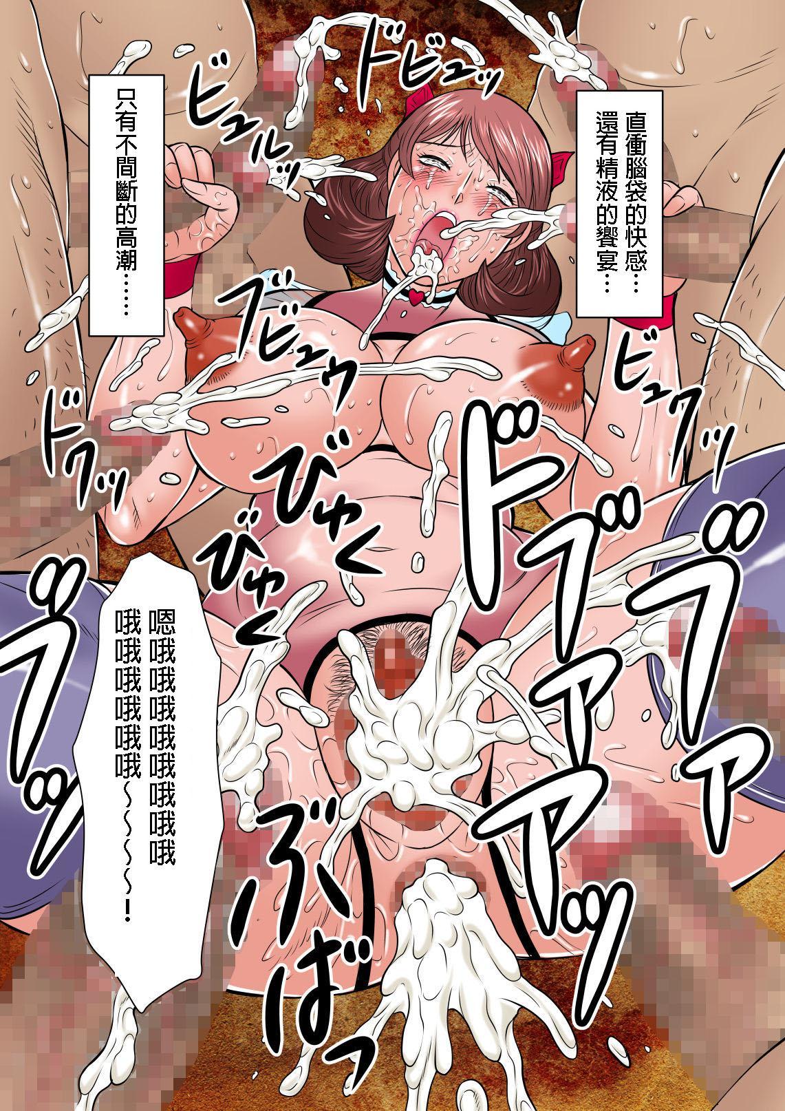 [Fuusen Club] Inka no Shizuku - Nikubenki Sayako 35-sai Sono San   淫花的綻放 [Chinese] [Digital] 30