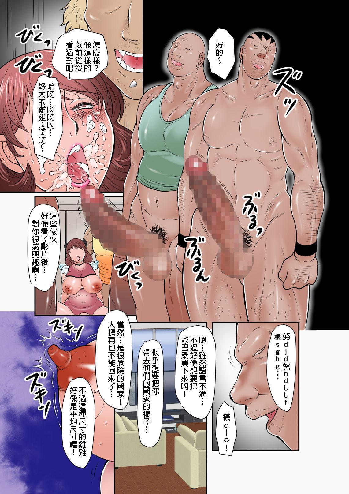 [Fuusen Club] Inka no Shizuku - Nikubenki Sayako 35-sai Sono San   淫花的綻放 [Chinese] [Digital] 32
