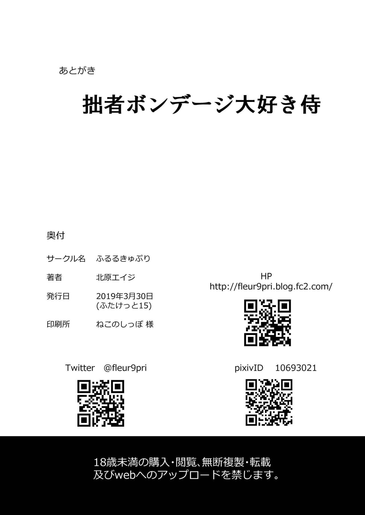 Retsujouhan Choukyouroku Bouryaku no Futanari Kougyaku 29